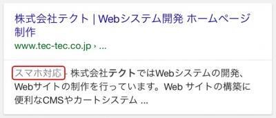 Googleのモバイルフレンドリー